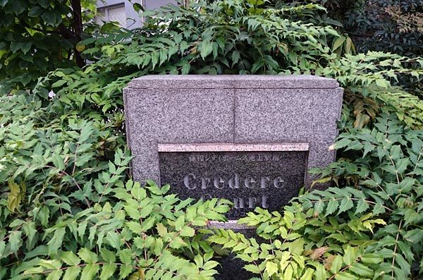 藤和シティホームズ池上駅前クレーデルコートの看板