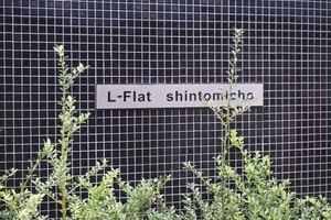 エルフラット新富町の看板