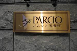 パルシオ五番町の看板