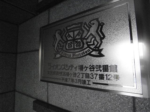ライオンズシティ幡ヶ谷弐番館の看板