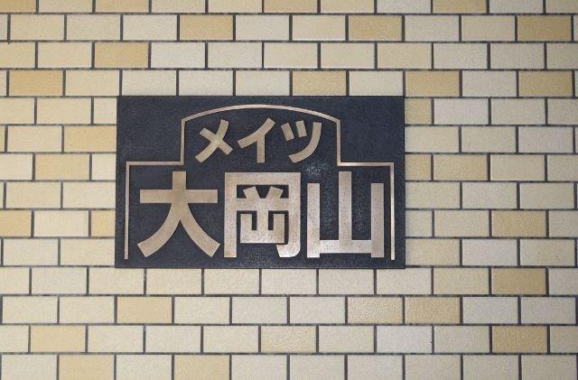 メイツ大岡山の看板