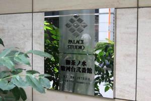 パレステュディオ御茶ノ水駿河台弐番館の看板