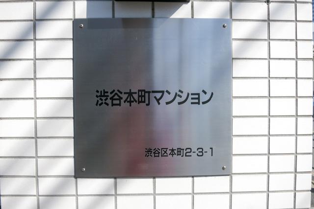 渋谷本町マンションの看板