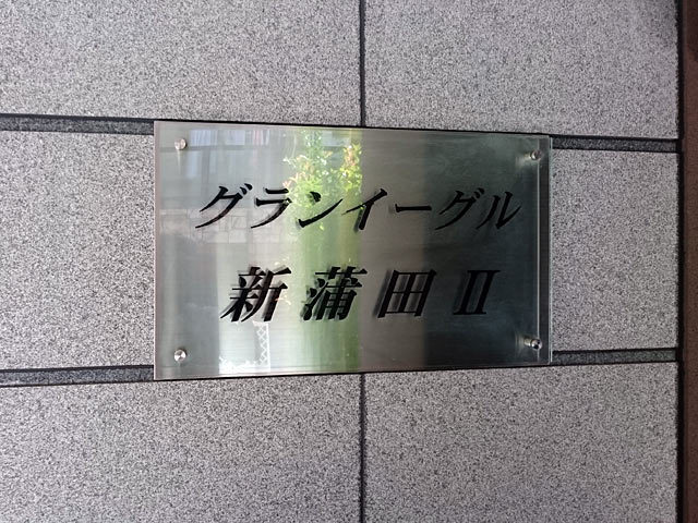 グランイーグル新蒲田2の看板