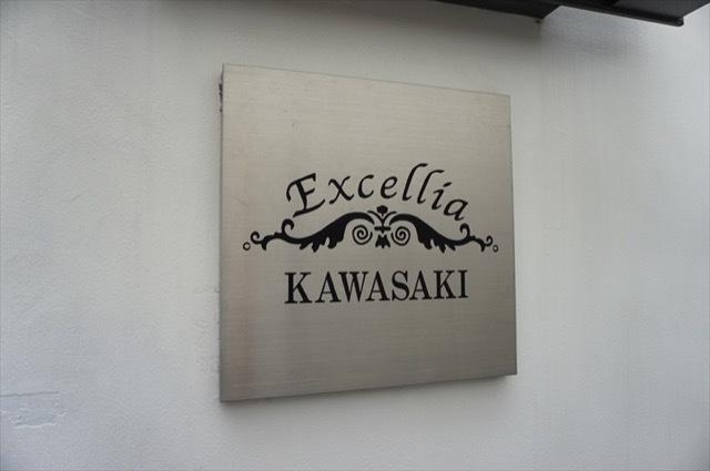 エクセリア川崎の看板