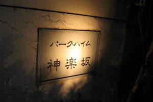 パークハイム神楽坂の看板