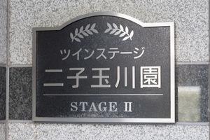 ツインステージ二子玉川園の看板