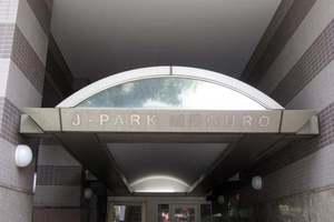 ジェイパーク目黒の看板