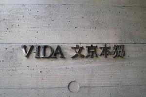 ヴィーダ文京本郷の看板