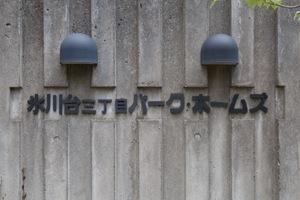 氷川台3丁目パークホームズの看板