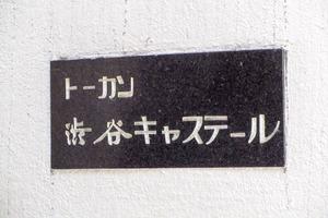 トーカン渋谷キャステールの看板