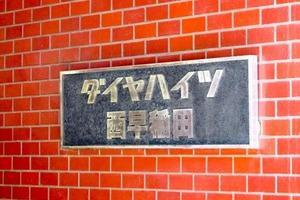ダイヤハイツ西早稲田の看板