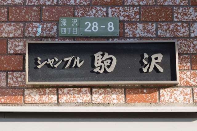 シャンブル駒沢の看板