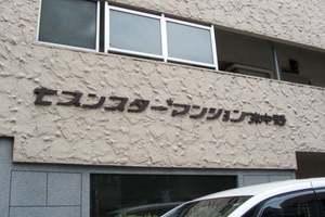 セブンスターマンション東中野の看板