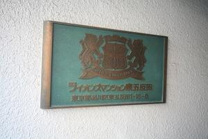 ライオンズマンション東五反田の看板