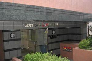 スカイコート日本橋人形町第5の看板