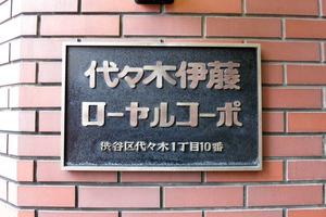 代々木伊藤ローヤルコーポの看板