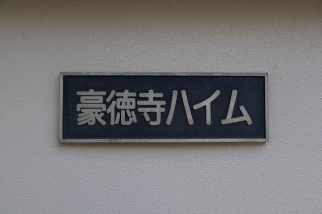 豪徳寺ハイムの看板