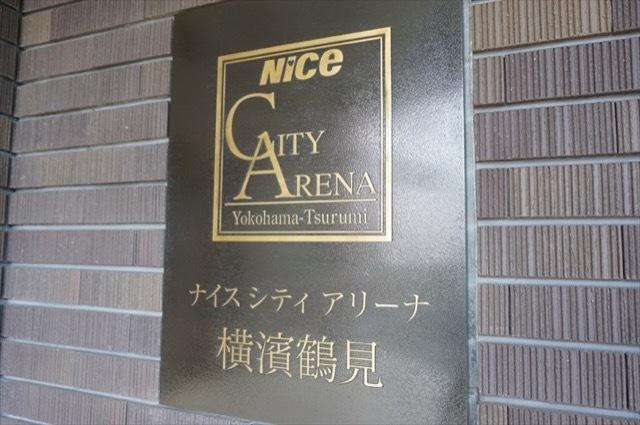 ナイスシティアリーナ横浜鶴見の看板