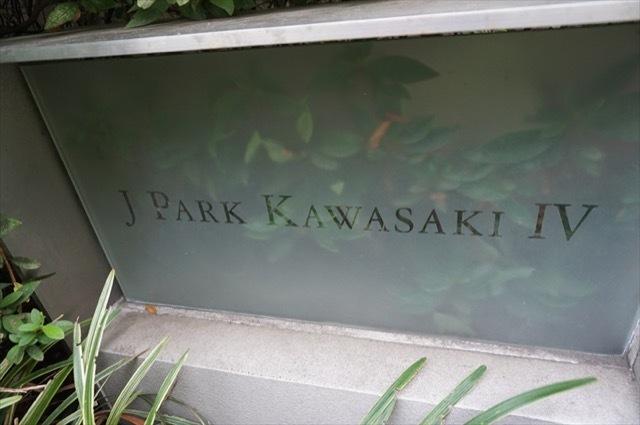 ジェイパーク川崎4の看板