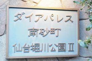 ダイアパレス南砂町仙台堀川公園2の看板