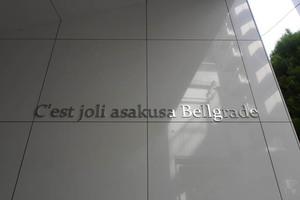セジョリ浅草ベルグレードの看板