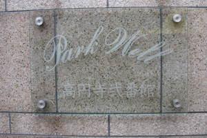 パークウェル高円寺弐番館の看板