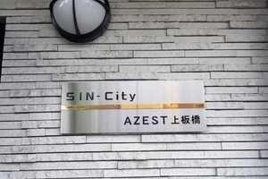 シンシティアゼスト上板橋の看板