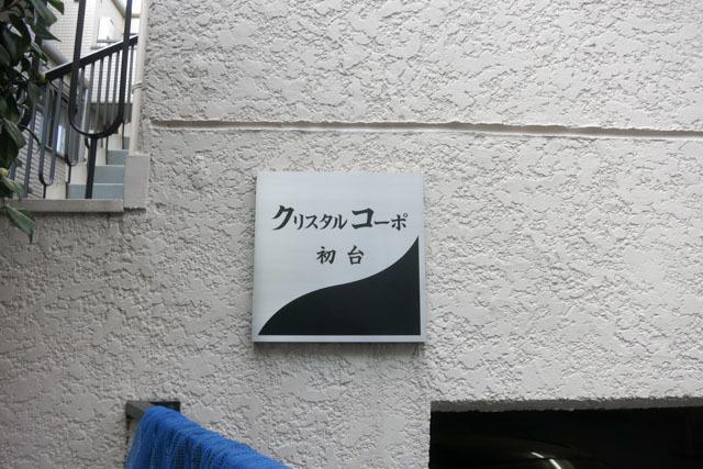 クリスタルコーポ初台の看板