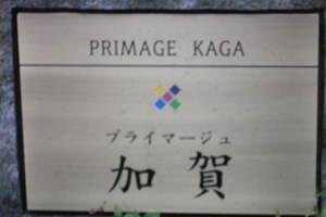 プライマージュ加賀の看板