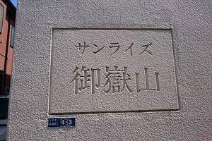 サンライズ御嶽山(A棟・B棟)の看板