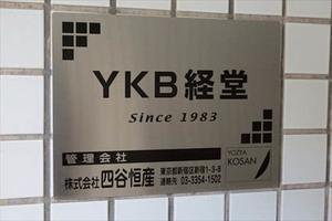 YKB経堂の看板