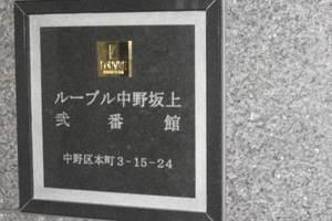 ルーブル中野坂上弐番館の看板