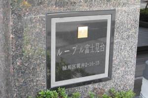 ルーブル富士見台の看板