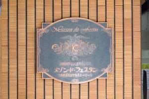 メゾン・ド・フェスタンの看板