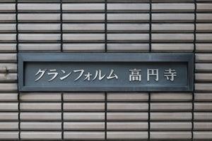 グランフォルム高円寺の看板
