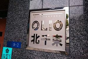 OLIO(オリオ)北千束の看板