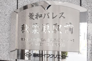 菱和パレス秋葉原駅前の看板
