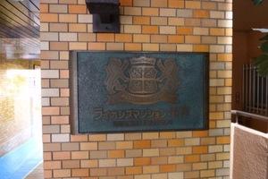 ライオンズマンション亀有の看板