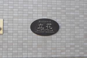 オーバルコート立花の看板