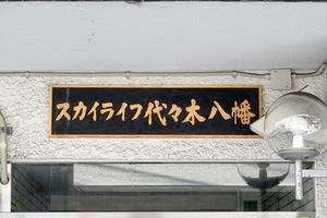 スカイライフ代々木八幡の看板