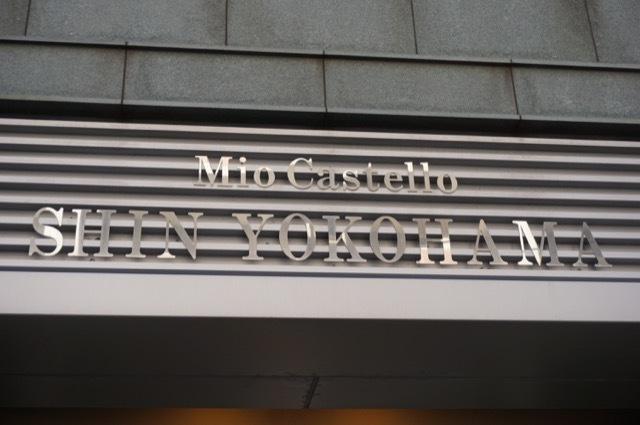 ミオカステーロ新横浜の看板