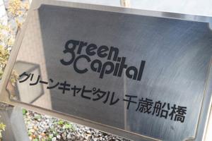 グリーンキャピタル千歳船橋の看板