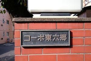 コーポ東六郷の看板