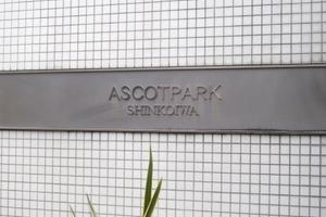 アスコットパーク新小岩の看板