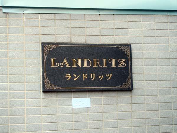 ランドリッツの看板