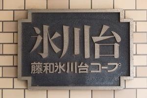 藤和氷川台コープの看板