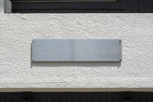 信濃町マンションの看板