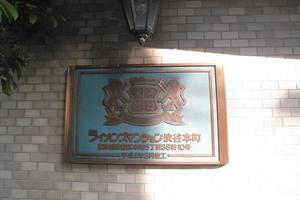 ライオンズマンション渋谷本町の看板