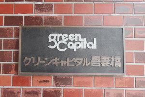 グリーンキャピタル吾妻橋の看板
